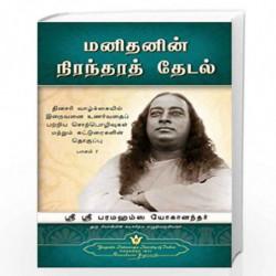 Man's Eternal Quest (Tamil) by Paramahansa Yogananda Book-9789380676944