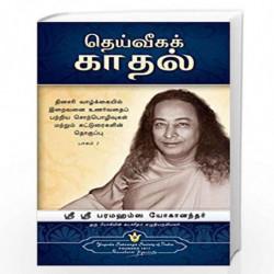The Divine Romance (Tamil) by PARAMAHANSA YOGANANDA Book-9789383203673