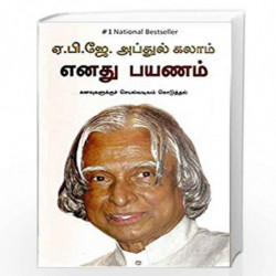 (MY JOURNEY) by A P J ABDUL KALAM Book-9788183223942