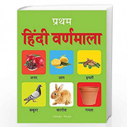 Pratham Hindi Varnmala: Early Learning Padded Board Books for Children (My First Padded Books) by Wonder House Books Editorial B