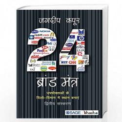 24 Brand Mantras: Upabhoktaon Ke Dilo-Dimag Me Sthaan Banaye by Jagdeep Kapoor Book-9789351505884