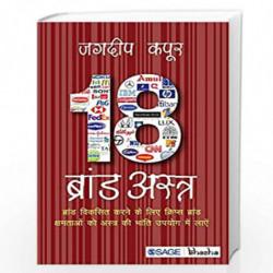 18 Brand Astras: Brand Vikasit Karne Ke Liye Krips Brand shamataon Ko Astr Ki Bhaanti Upayog Me Laye by Jagdeep Kapoor Book-9789