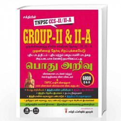 TNPSC GROUP 2: CCS II and CCS II A-முதனிலைத் தேர்வு சிறப்புக் கையேடு - பொது அறிவு (GENERAL STUDIES)