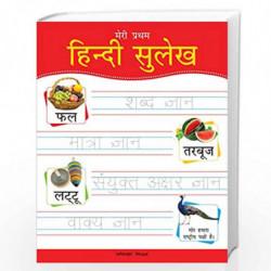 Meri Pratham Hindi Sangrah : Hindi Workbook To Practice Words And Sentences (Shabd Gyan, Maatra Gyan, Sayukt Akshar Gyan, Vaakya