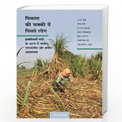 :      ,    : Ikkiswi Sadi ke Bharat Mein Jatiya, Janjatiya, aur Vargiya Asamanta by (Alpa Shah Book-9780190120405