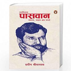 : ,   /Ramvilas Paswan: Sankalp, Sahas Aur Sangharsh by Pradeep Srivastav Book-9780670092581