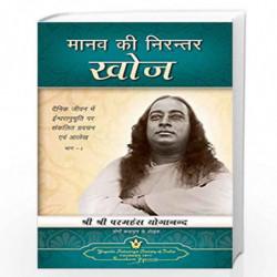 Man''s Eternal Quest (Hindi) by PARAMAHANSA YOGANANDA Book-9788189955113