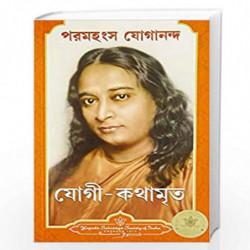 Autobiography of a Yogi (Bengali) by PARAMAHANSA YOGANANDA Book-9788190256223