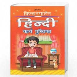 Kindergarten Hindi Work Book by NA Book-9789350891827