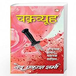 /Chakravyooh by Prakash Sharma, Ved Book-9789353494056