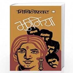 /Jhuniya by Mithileshwar Book-9789353497408