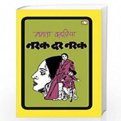 /Narak Dar Narak by Mamta Kaliya Book-9789353497453