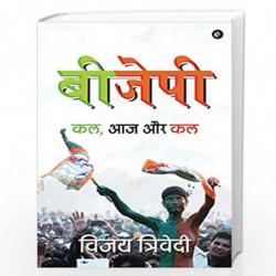 : ,    by Vijai Trivedi Book-9789388689359