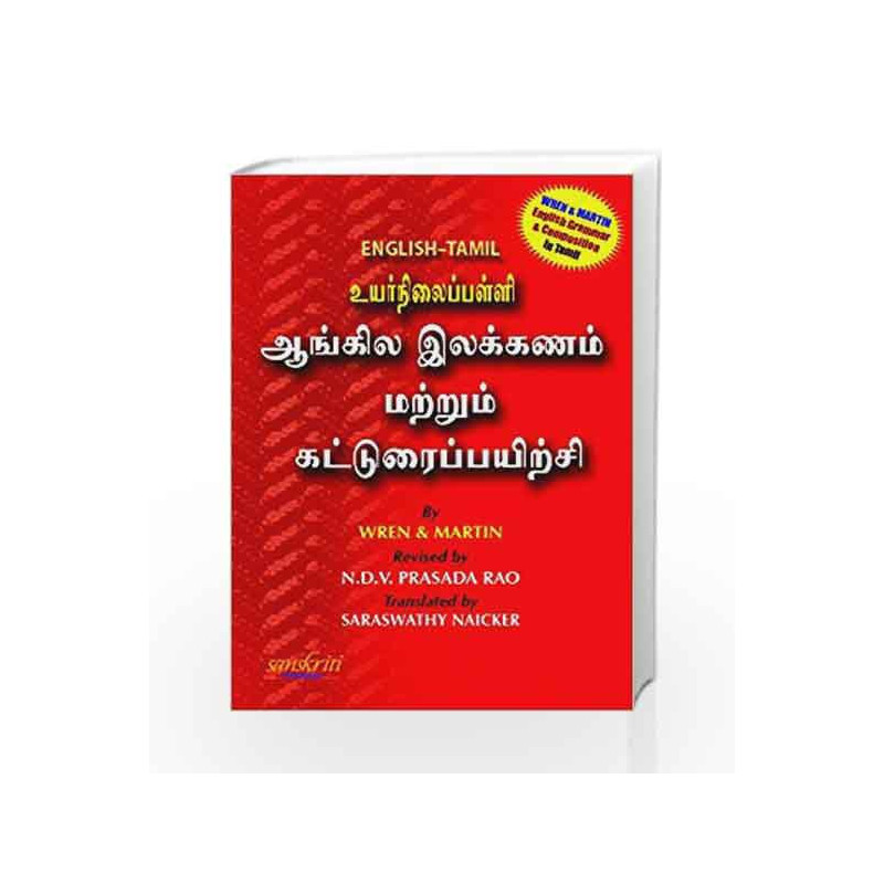 High school grammar composition with key tamil edition by dv high school grammar composition with key tamil edition by dv fandeluxe Images