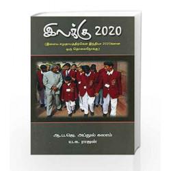 "\""ILAKKU 2020\"""" (ILAKKU 2020) by A P J ABDUL KALAM Book-9788123409917"""