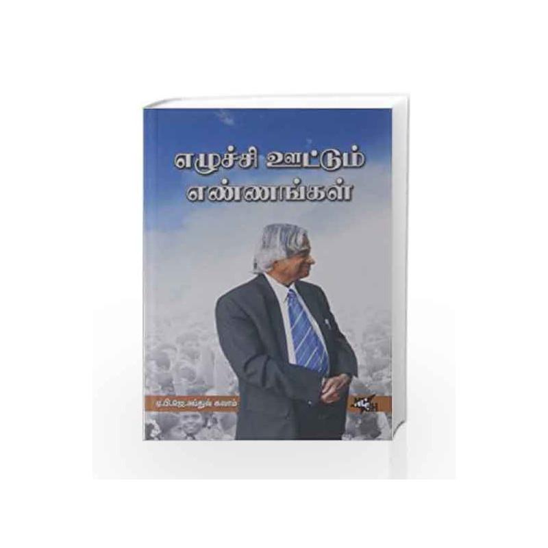 Ezhuchi Oottum Ennangal by A.P.J. Abdul Kalam Book-9788123412504