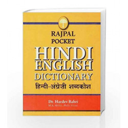 Rajpal Pocket Hindi English Dictionary by Hardev Bahri Book-9788170285014