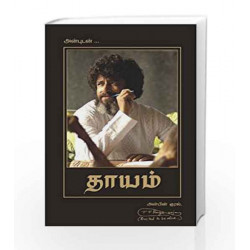 Unposted Letter by Mahatria Ra Book-9788183222334