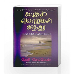 The Five Love Languages by EVERDAY LIFE Book-9788183222723