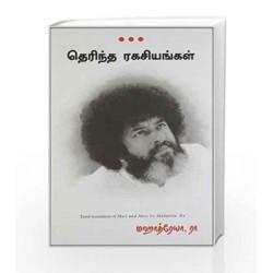 Raki Rangarajan Books Online