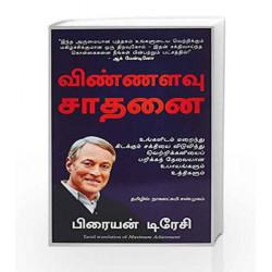 Maximum Achievement by N Book-9788183222952