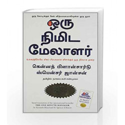 Oru Nimida Melalar (The One Minute Manager - Tamil) by Kenneth Blanchard Book-9788183223430
