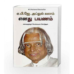 (MY JOURNEY) by A.P.J.   (APJ ABDUL KALAM) Book-9788183223942