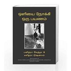 Infinite Vision by Pavitra K Mehta Book-9788183224376