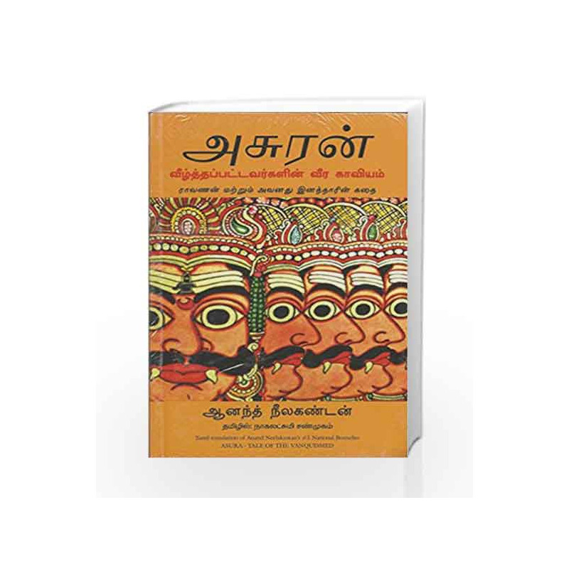Asura: Tale of the Vanquished by MY ACTIVITY - Book-9788183224383