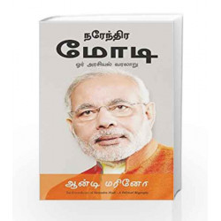 A Political Biography (Tamil) by Andy Marino Book-9788183224529