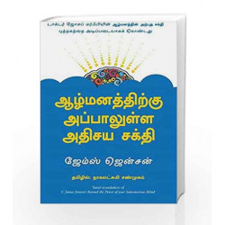 Beyond the Power of Your Subconscious Mind by C James Jensen Book-9788183224802
