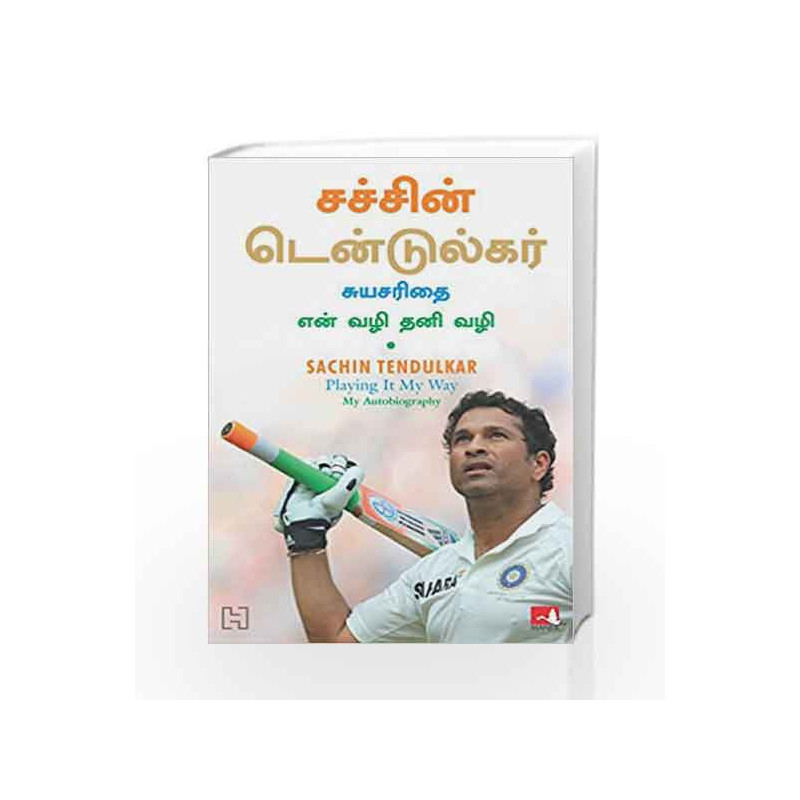Sachin Tendulkar: Playing It My Way by Sachin Tendulkar With Boria Majumder Book-9788183225762