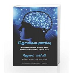 Tele physics by RITTMANN Book-9788183226646