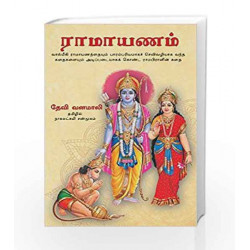 Devi Vanamali\'s Sri Rama Lila by Vanamali Book-9788183227056