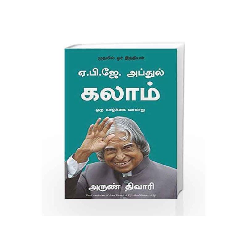 A.P.J. Abdul Kalam: A Life by Arun Tiwari Book-9788183227377
