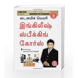 Dynamic Memory  Speaking Course Through by JULES VERNE Book-9788184191134