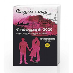 Revolution 2020 Tamil by CHETAN BHAGAT Book-9788184956894