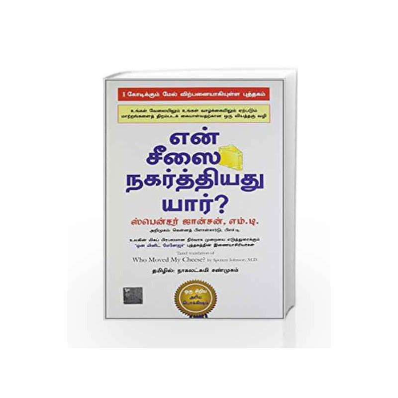 Yen cheesai nagarthiyadhu yaar tamil who moved my cheese by dr yen cheesai nagarthiyadhu yaar tamil who moved my cheese by dr fandeluxe Image collections