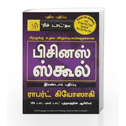 The Business School by REDDY Book-9788186775813