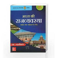 Bharat Ki Rajvyavastha (Old edition) by M. Laxmikanth Book-9789351342663