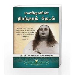 Man\'s Eternal Quest (Tamil) by ROSEN Book-9789380676944
