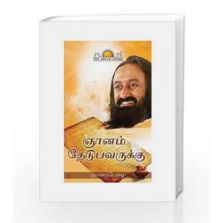 An Intimate Note to the Sincere Seeker (Tamil) by Gurudev Sri Sri Ravi Shankar Book-9789382146322