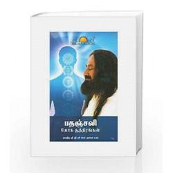 Patanjali Yog Sutras (Tamil) by Gurudev Sri Sri Ravi Shankar Book-9789382146377