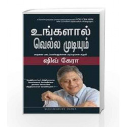 You Can Win (Tamil) by SHIV KHERA Book-9789382951902
