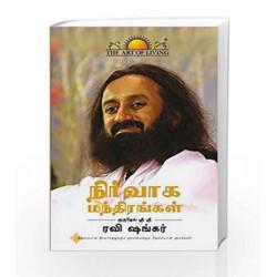 Management Mantra From The Art Of Living by Gurudev Sri Sri Ravi Shankar Book-9789385254864