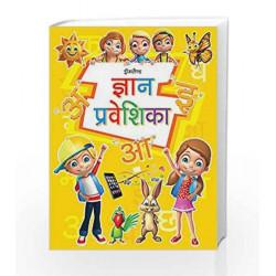 Gyan Praveshika (Hindi) by Dreamland Publications Book-9781730140006