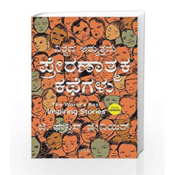 The World's Best Inspiring Stories (Kannada) by G. Francis Xavier Book-9788184955354