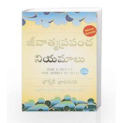 The Lawsof the Spirit World (Telugu) by Khorshed Bhavnagri Book-9788184952629