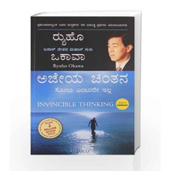 Invincible Thinking (Kannada) by Ryuho Okawa Book-9788184953992