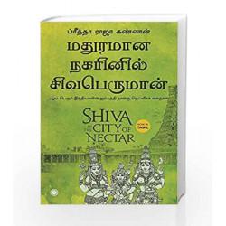 Shiva in the City of Nectar (Tamil) by PREETHA RAJAH KANNAN Book-9788184959772